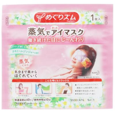 [No.1 sales in Japan]Kao MegRhythm Steam Eye Mask Chamomile-Ginger Aro