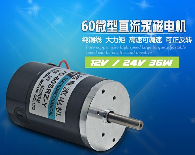 12v 24v 36w permanent magnet dc mot end 1 6 2017 9 31 pm for 4000 rpm dc motor