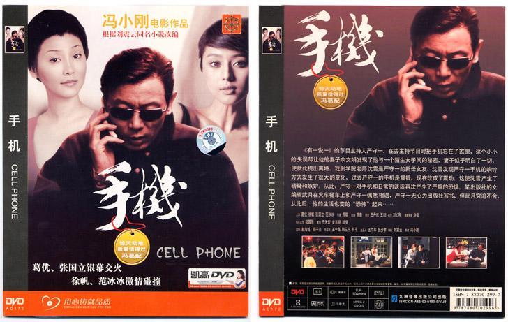 中國電影 China Movie