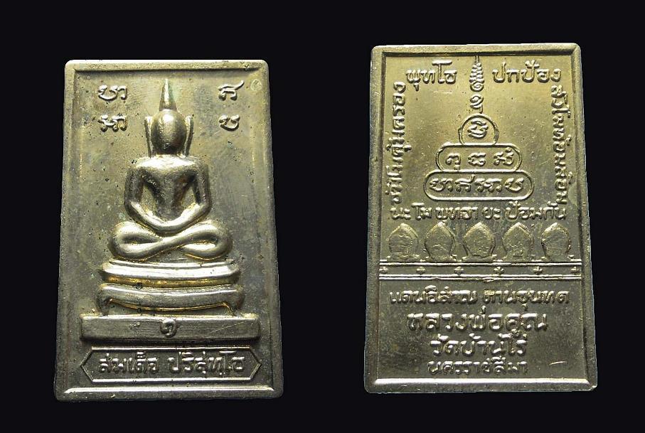 Antique Alpaca Phra Somdej KamphangKaew LP Koon BE2519