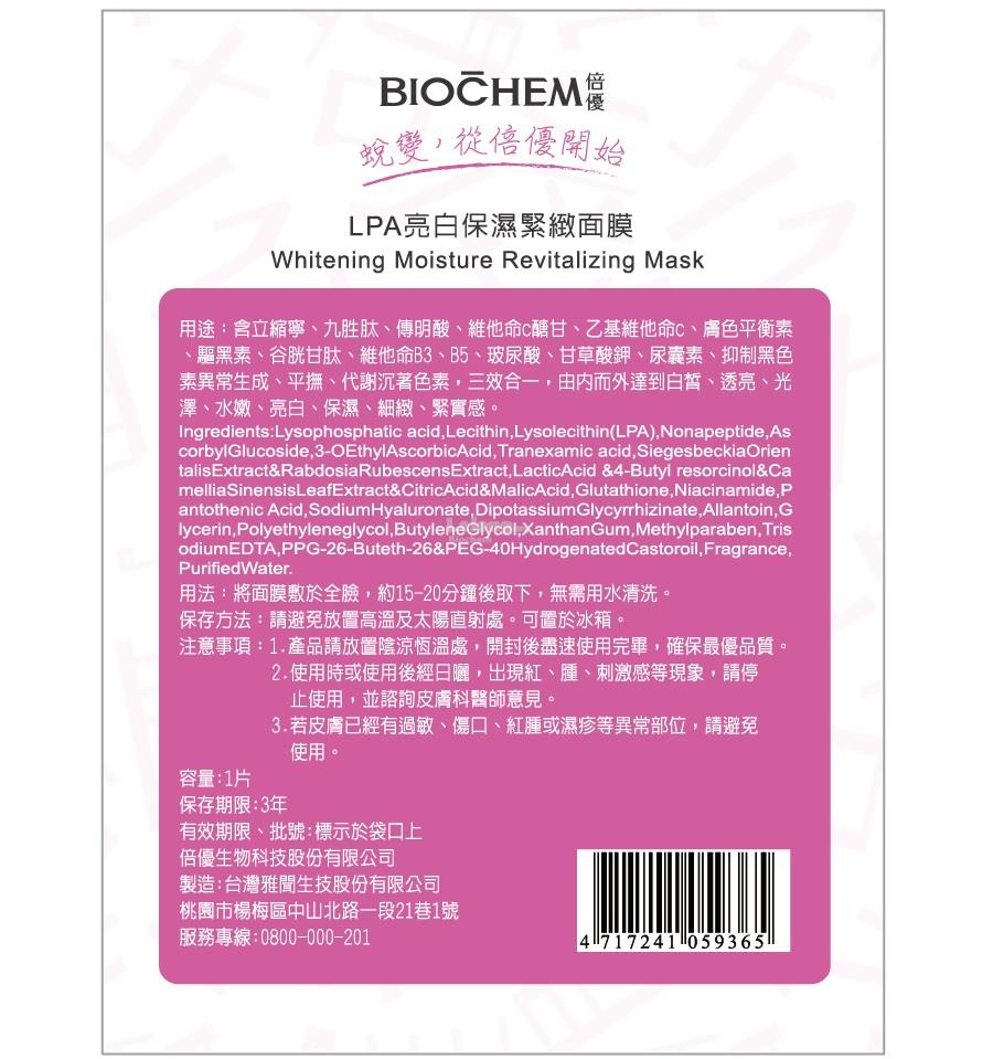 ARWIN/BIOCHEM LPA Brightening Moisture Revitalizing Mask 10pcs
