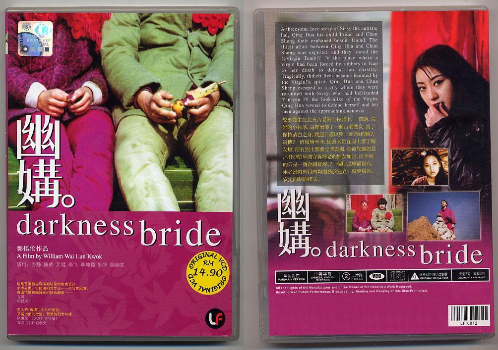China 中國電影 'Darkness Bride' 幽媾 VCD