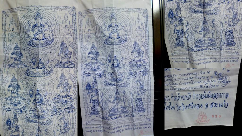 LARGE  LERSI  YANT CLOTH