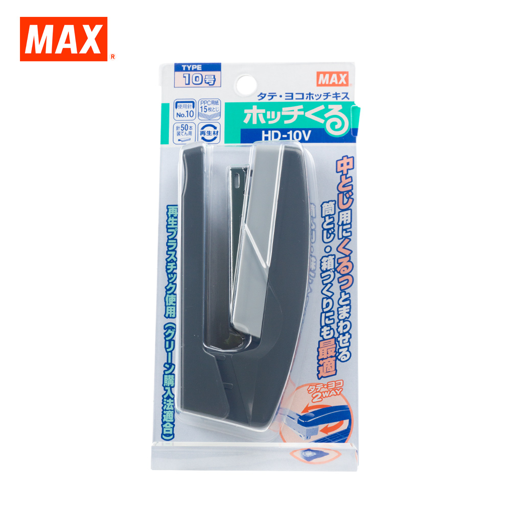 MAX HD-10V Stapler (DARK GRAY)