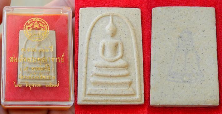Phra Somdej 3-tiered from Wat Rakhang BE2537
