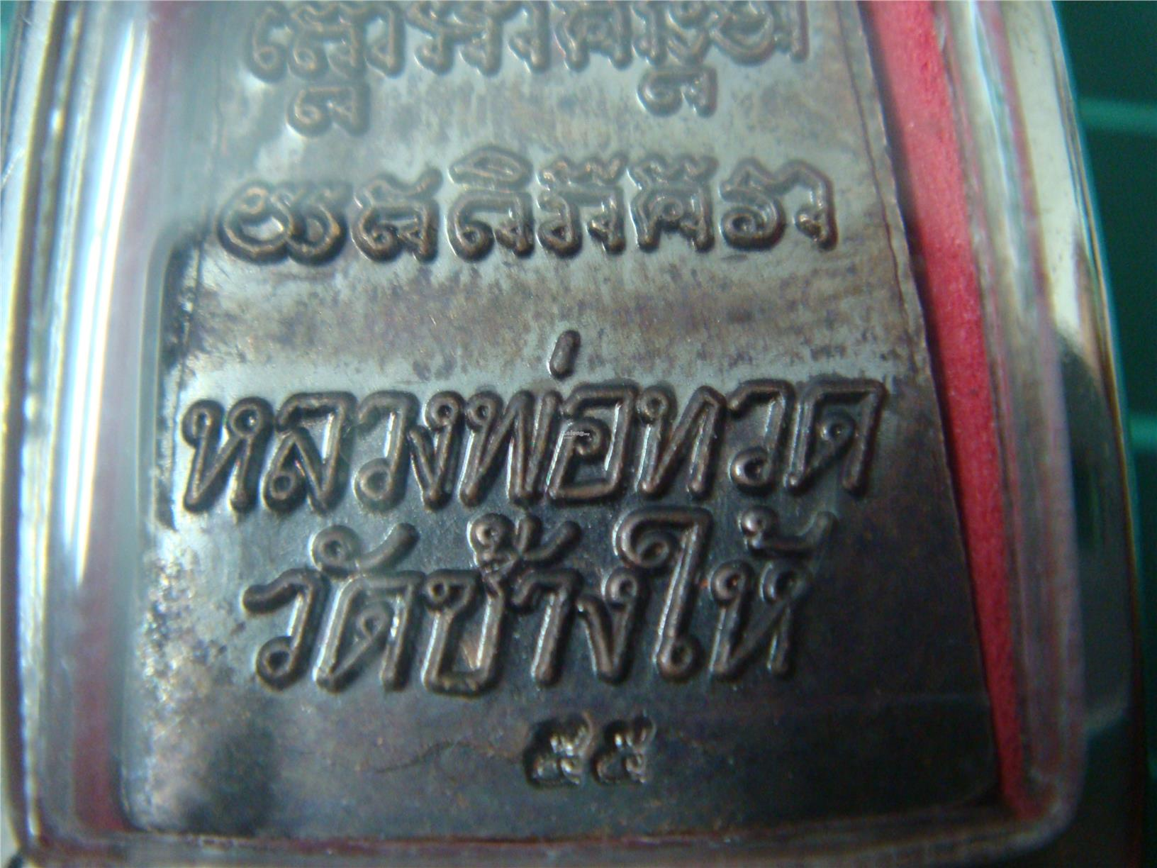 (TA 0005) BE2555 LP Thuad Taulik Wat Chang Hai