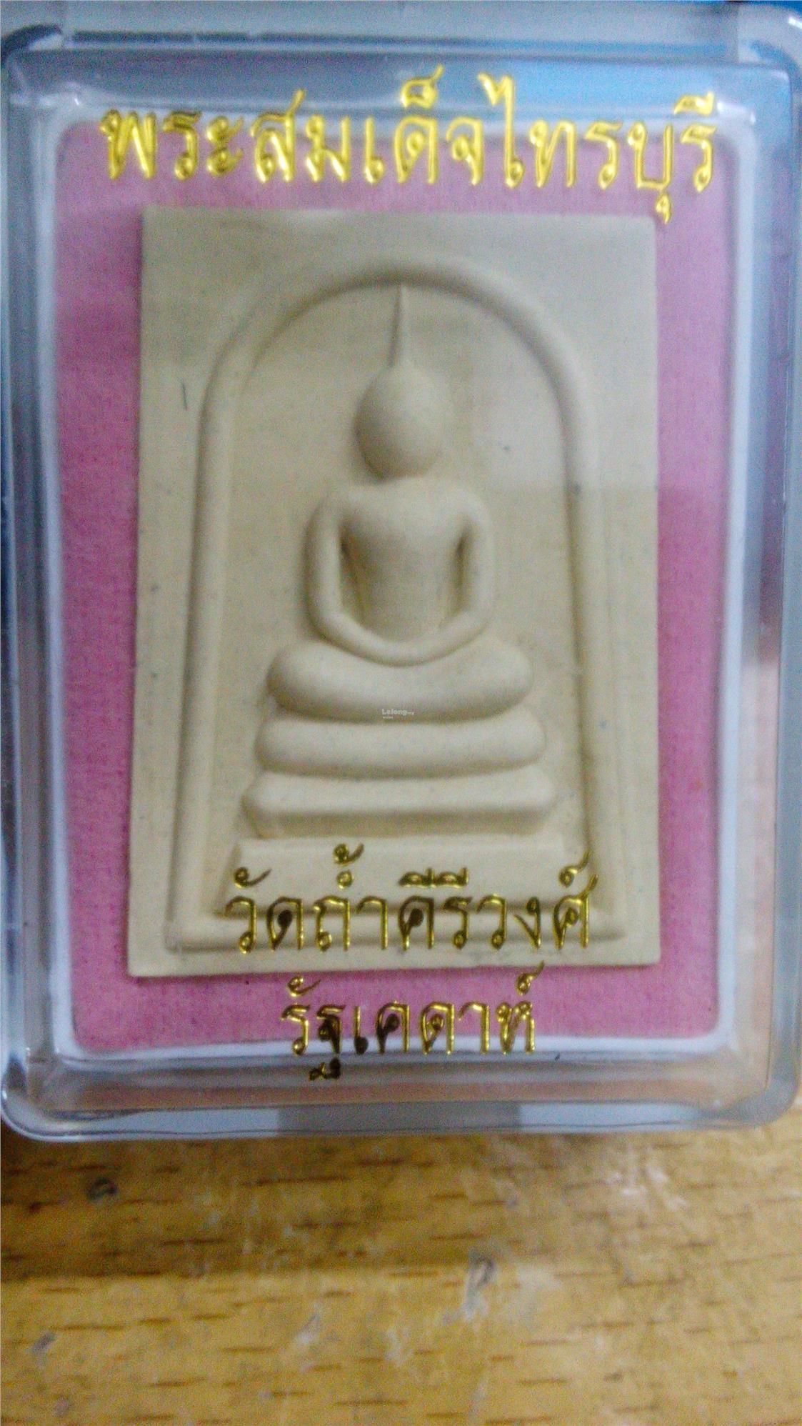 (TA 0021-01) BE 2555 Somdej Saiburi With CK Nam Takrut