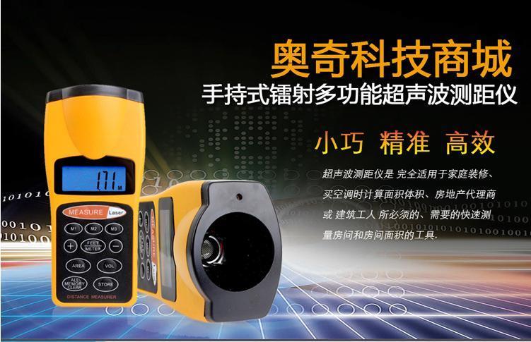 Ultrasonic Measurement Device-AOQI-OQ03
