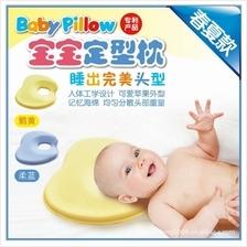 Bobkids Baby's Head Shaping Nursing Pillow