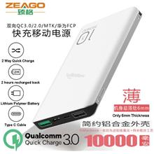 2 Way Quick Charge 3.0 10000mAH Li-Polymer Power Bank