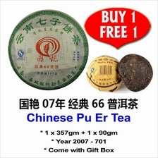 Special Offer * BUY-1-FREE-1 * Chinese Pu Er Tea 2007 C66