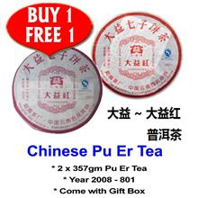 Special Offer * BUY-1-FREE-1 * Chinese Pu Er Tea 2008 BR