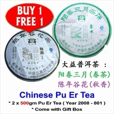 Special Offer * BUY-1-FREE-1 * Chinese Pu Er Tea 2008 SA