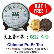 Special Offer * BUY-1-FREE-1 * Chinese Pu Er Tea 2008 DY0622