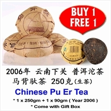Special Offer * BUY-1-FREE-1 * Chinese Pu Er Tea 2006 XGdh