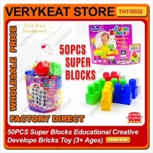 50PCS Super Blocks Educational Creative Develope Bricks Toy (3+ Ages)