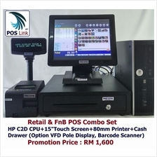 GST POS System - HP C2D CPU+15'Touch Screen POS Economic PC Set