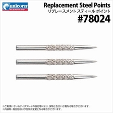 Unicorn Replacement Steel Points - Standard Size