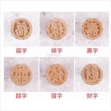 3.5cm Diameter wood chop 6pcs in set (福,禄,