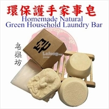 Jolie~Homemade Natural Household Laundry Bar