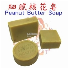 Jolie~Peanut Butter Soap