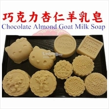 Jolie~ Chocolate Almond Goat Milk Soap
