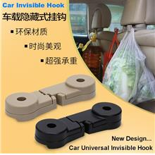 Car Seat Invisible Double Hook