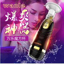 Wanle Handsfree Cup Human Voice 12 Vibrating UBS Rechargeable Men Toy