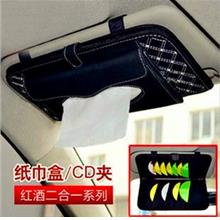 Fashion Red Wine Series CD Tissue Box Paper Holder for CAR