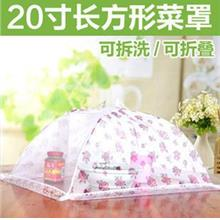 Foldable Rectangle Food Cover