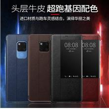 Huawei Mate 20/20 Pro/P20/P20 Pro flip leather protection casing cover