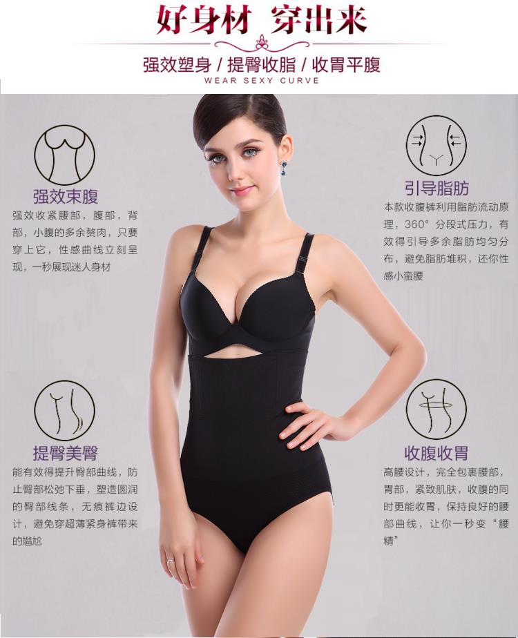00133 Plus Size Japan Munafie High Waist 3D Slimming Shaping Underwear