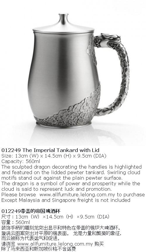 012249 The Imperial Tankard with Lid  带盖的帝..