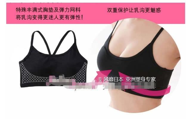 03969 Underwear Sleeping Bust Up Bra Slimming Shaping Sling Bra