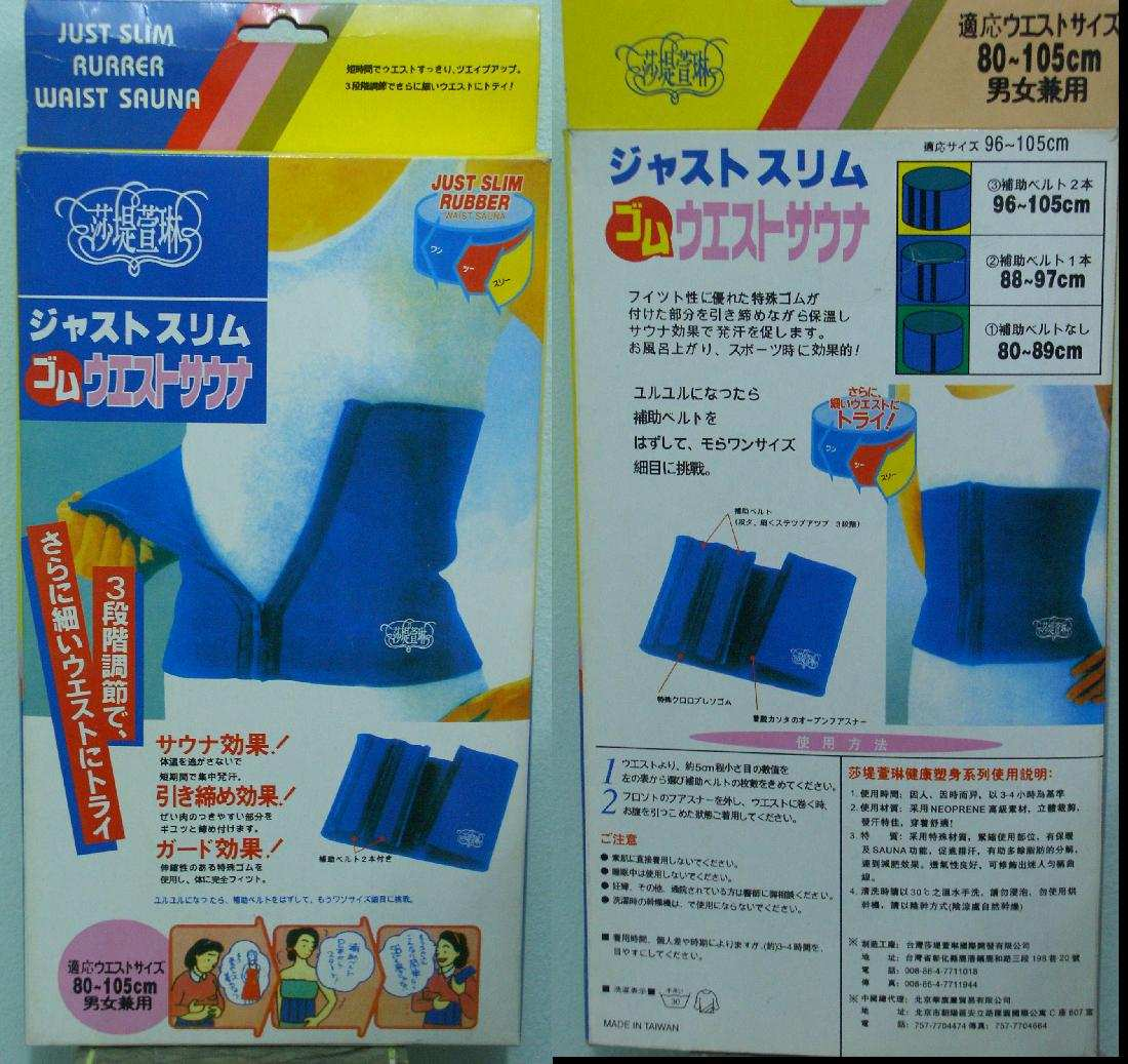 <B>1 pc Japan Rubber Slimming Waist Pad</B>