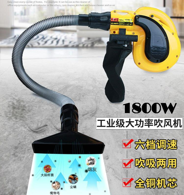 1800W computer chassis blower blowing dust vacuum cleaner