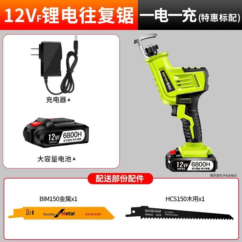 18vf 9800h Cordless Reciprocating Saw +2 Saw Blades Meta - [1XBATTERY]