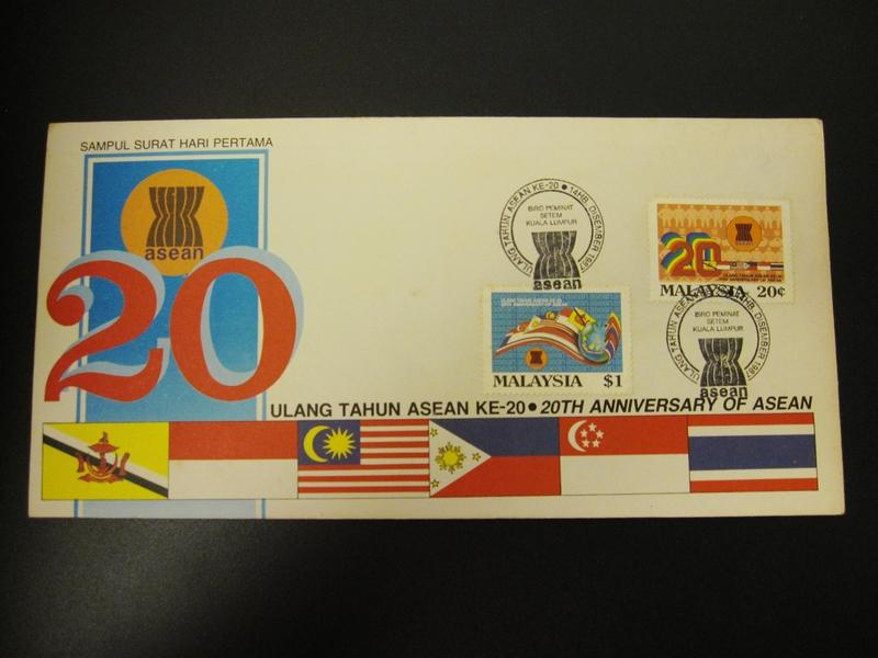 1987 FDC - 20th Anniversary of Asean