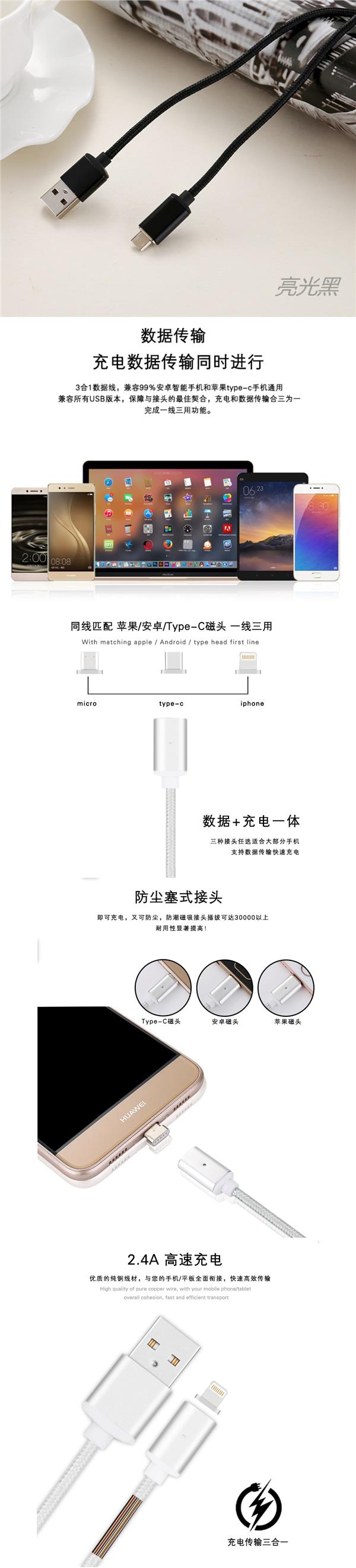 2.4A Data Sync 1M Nylon Magnetic Mirco USB Type-C Lightning Cable
