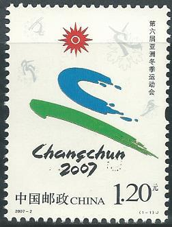 2007-2 CHINA 2007 THE 6TH ASIAN WINTER GAMES 1V MINT