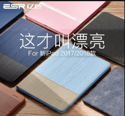 2017 2018 new ipad 9.7 twicolor korea full flip case casing cover+gift