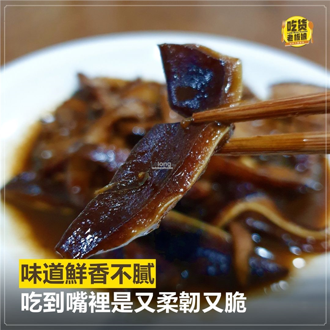 吃货老板娘 古早味卤猪耳 LadyBossFoodie Teo Chew Braised Ready To Eat Pork Ear