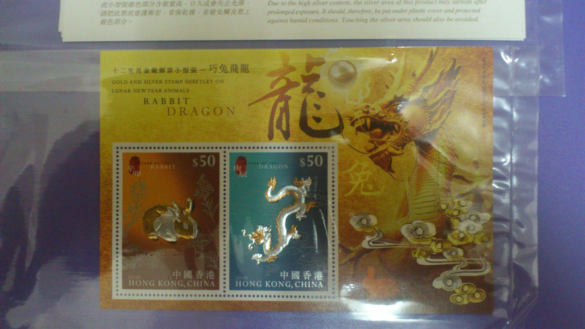 24k Gold & 99.9% Silver - Dragon & Rabbit MS - Hong Kong