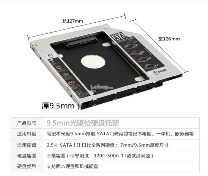 2nd SATA HDD Caddy sata3 for CD/DVD-ROM Slot - 9.5mm