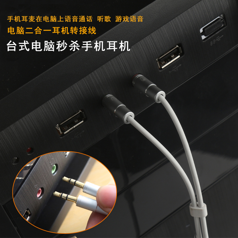 3.5mm Stereo Audio Female to 2 Male Headset-Mic Y Splitter Cable