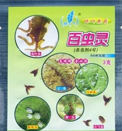 3 GRAMS PLANTS INSECTICIDE 百虫灵(杀虫剂4
