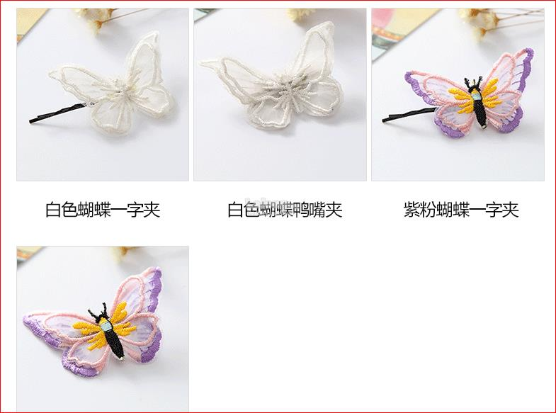 3D Butterfly Fairy Tales Lace Hair Pin-Bridal Up-do-Photoshoot Angelic