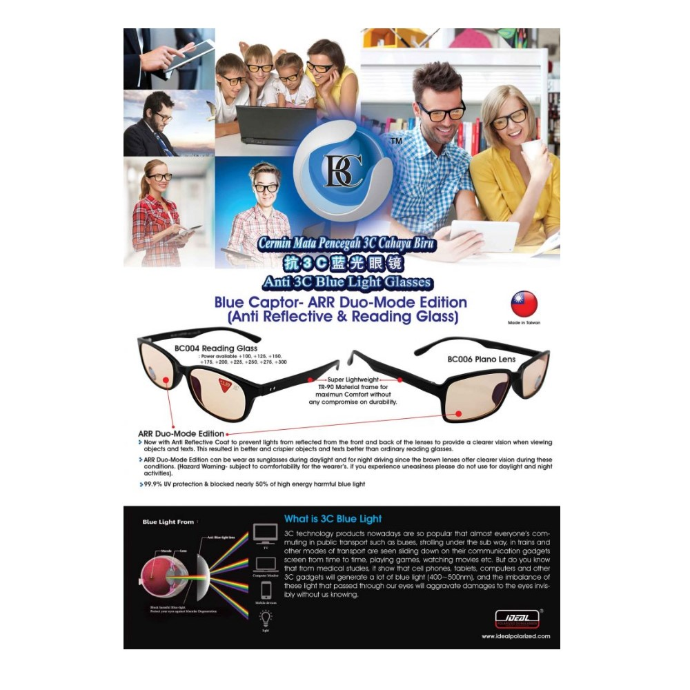 4GL IDEAL BLUE CAPTOR BC006 Anti Blue Light Computer Glasses