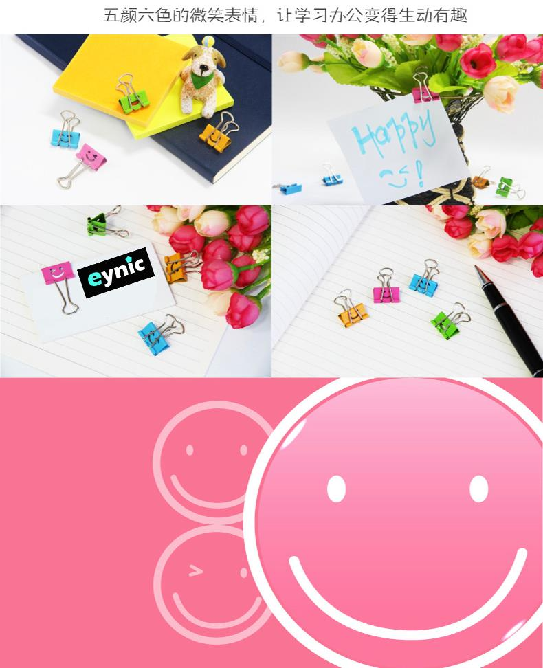 4Pcs 19mm Color Smiling Binder Clips