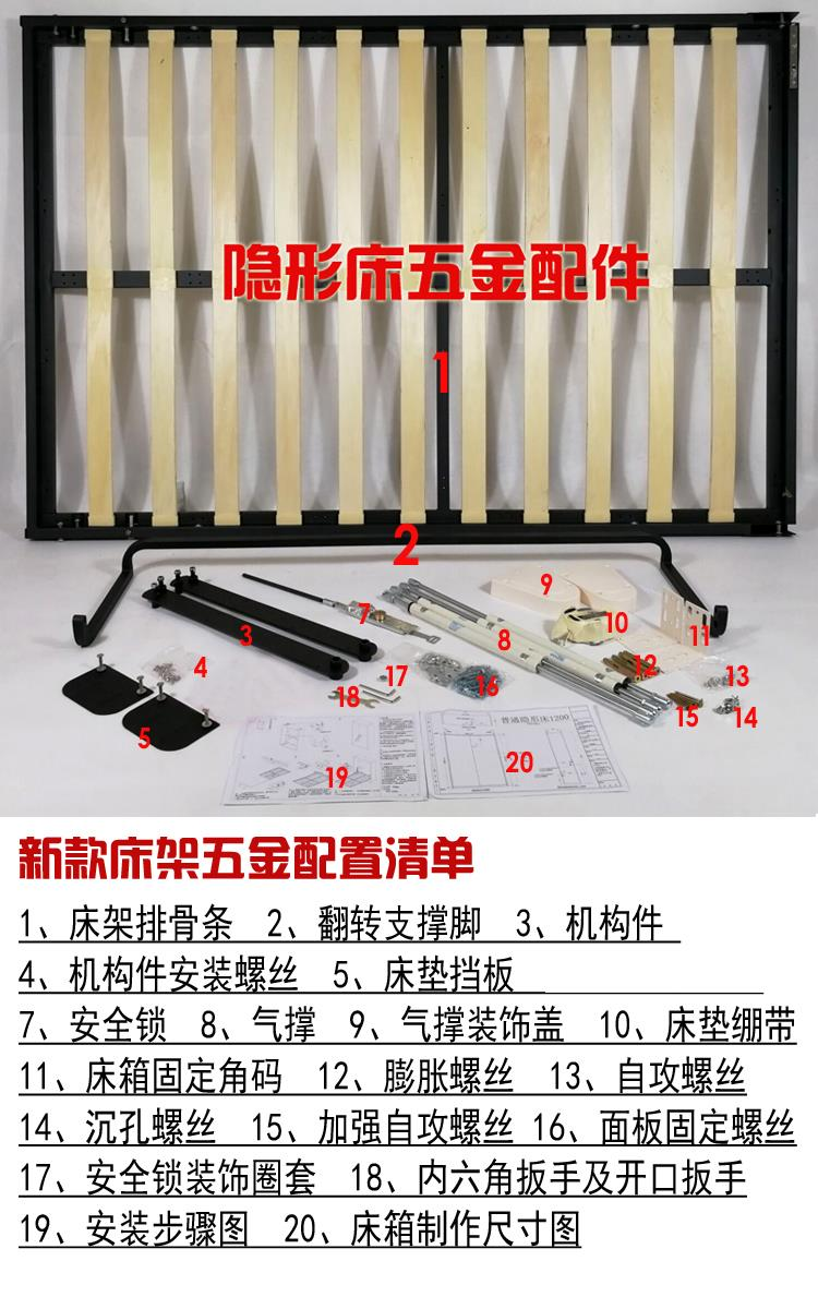 545117715781 Wall bed hardware accessories 0.9 x 1.9 m